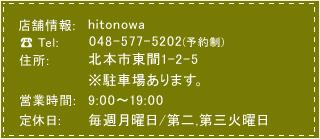 店舗情報 hitonowa 電話番号 048-577-5202完全予約制 住所 北本市東間1-2-5