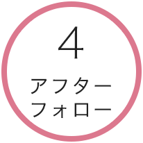 4.アフターフォロー