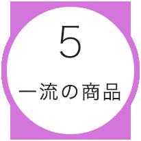 5.一流の商品