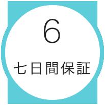 6.七日間保証