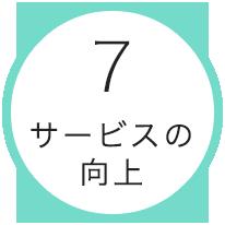 7.サービスの向上